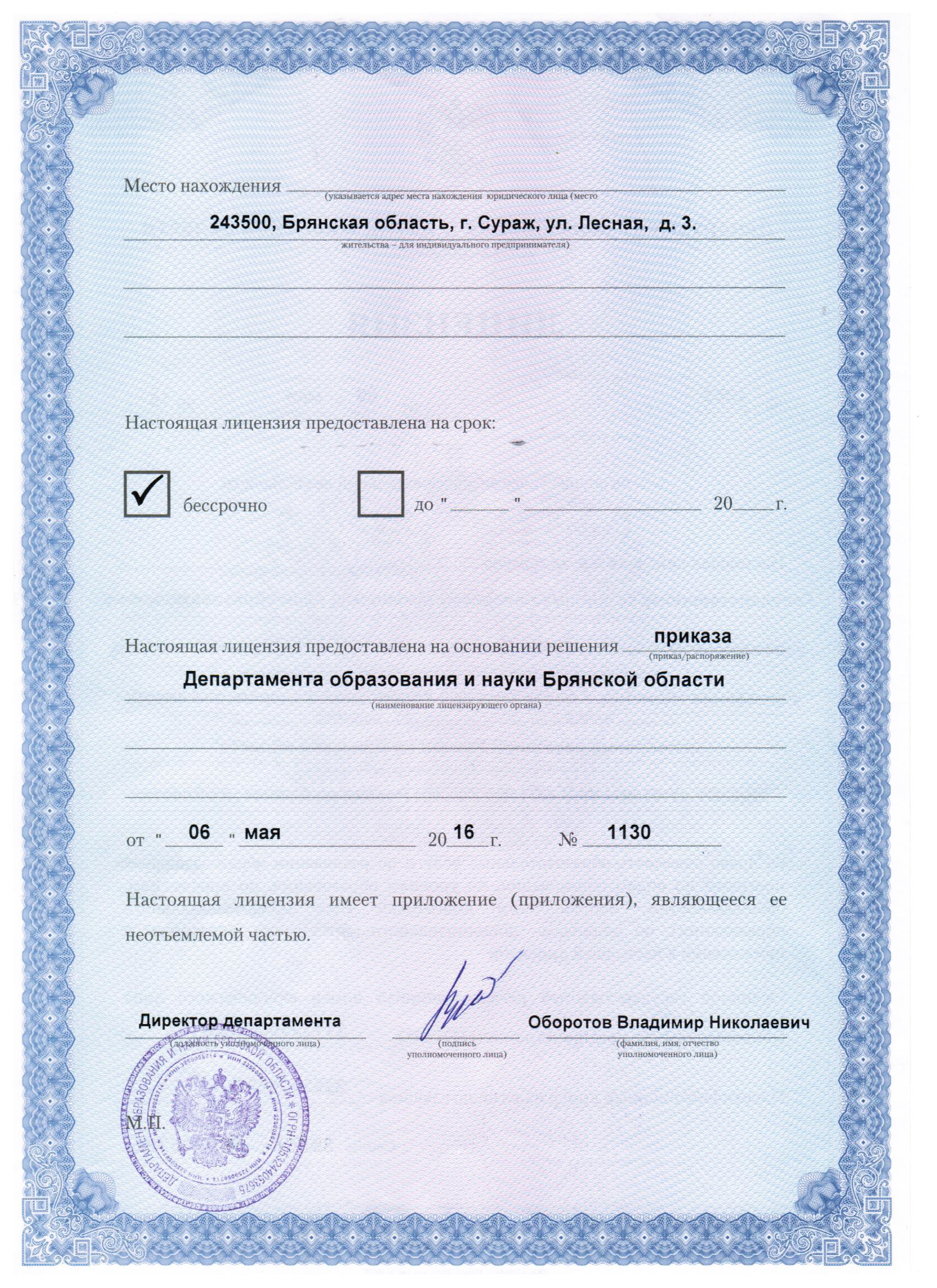 лицензия продолжение